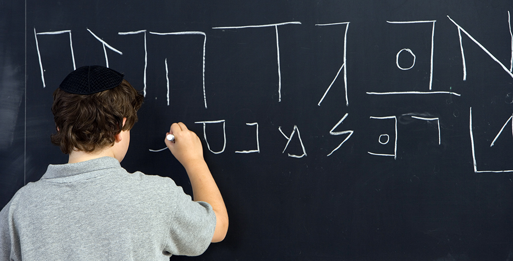 An American Jewish boy practices writing the Hebrew alphabet. (Carlos Davila/Getty Images)